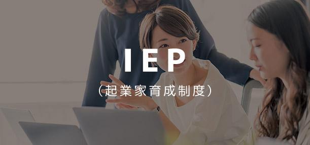 IEP(起業家育成制度)