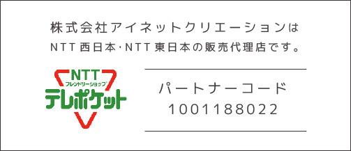 株式会社アイネットクリーションはNTT西日本・NTT東日本の販売代理店です。